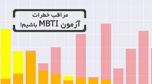 خطرات آزمون MBTI